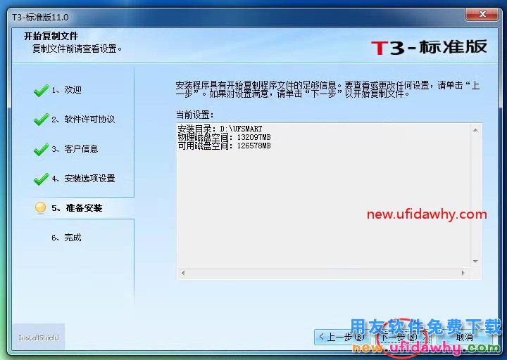 用友T3财务软件快速安装方法图文教程 用友安装教程 第10张图片