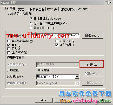 windows Server2003系统如何重建虚拟目录的图文教程 用友知识堂 第10张图片