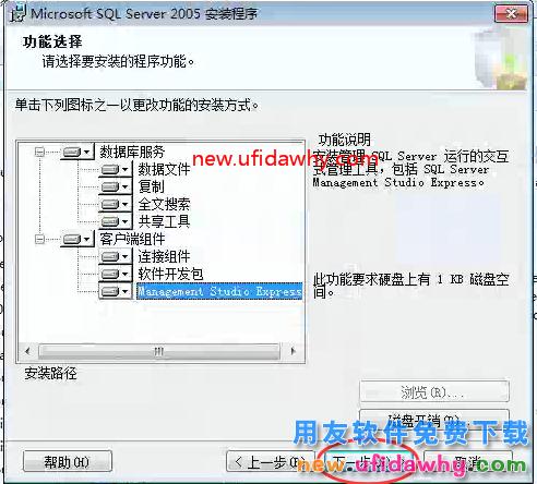 怎么安装用友T3标准版财务软件图文教程(SQL2005+T3) 用友安装教程 第12张图片