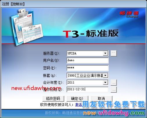 用友T3财务软件快速安装方法图文教程 用友安装教程 第22张图片