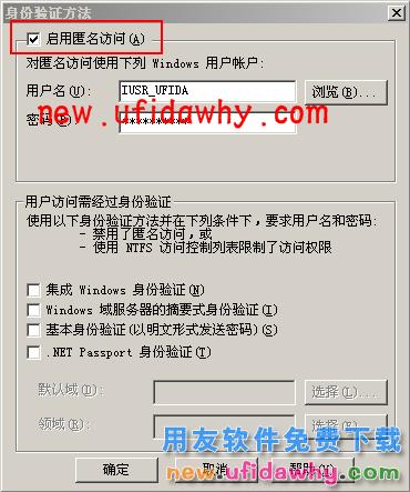 windows Server2003系统如何重建虚拟目录的图文教程 用友知识堂 第8张图片