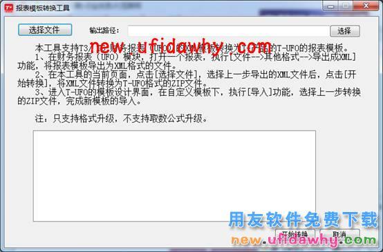 用友畅捷通T+12.1版本新增功能 用友知识堂 第100张图片