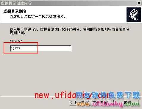 windows Server2003系统如何重建虚拟目录的图文教程 用友知识堂 第3张图片