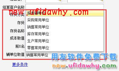 用友畅捷通T+12.1版本新增功能 用友知识堂 第45张图片