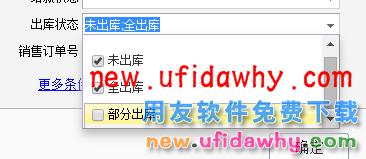 用友畅捷通T+12.1版本新增功能 用友知识堂 第44张图片