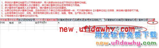 用友畅捷通T+12.1版本新增功能 用友知识堂 第27张图片