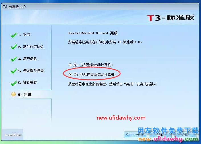 用友T3财务软件快速安装方法图文教程 用友安装教程 第14张图片