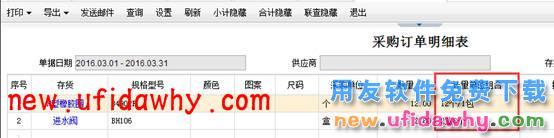 用友畅捷通T+12.1版本新增功能 用友知识堂 第23张图片