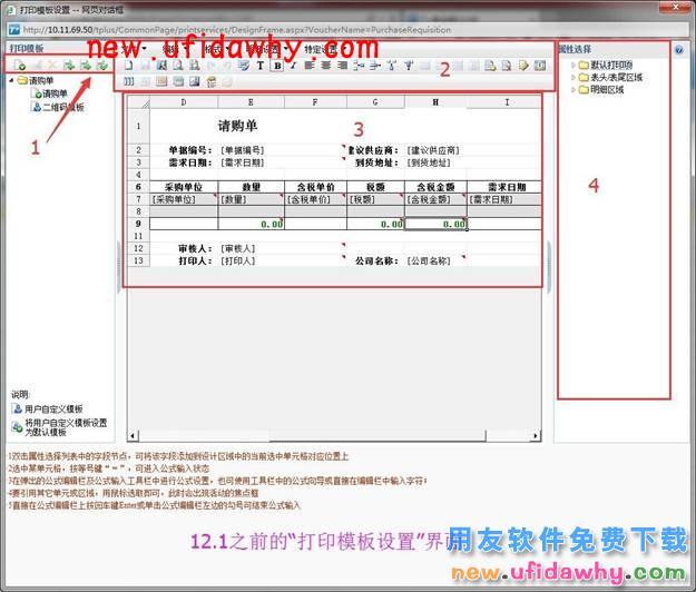 用友畅捷通T+12.1版本新增功能 用友知识堂 第156张图片