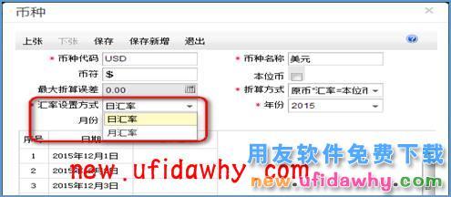 用友畅捷通T+12.1版本新增功能 用友知识堂 第39张图片