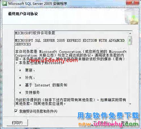 怎么安装用友T3标准版财务软件图文教程(SQL2005+T3) 用友安装教程 第5张图片