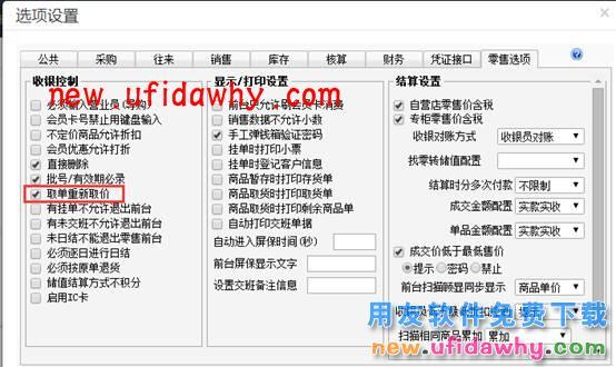 用友畅捷通T+12.1版本新增功能 用友知识堂 第72张图片