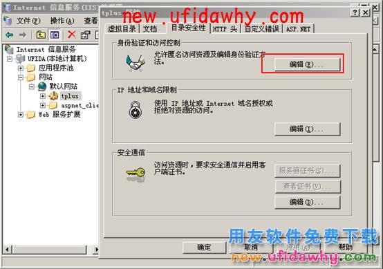 windows Server2003系统如何重建虚拟目录的图文教程 用友知识堂 第7张图片