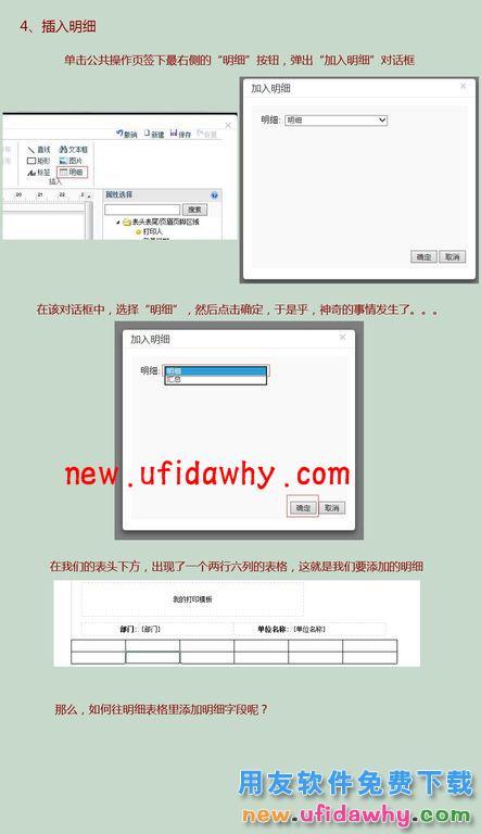 用友畅捷通T+12.1版本新增功能 用友知识堂 第161张图片