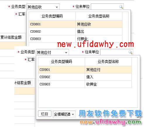 用友畅捷通T+12.1版本新增功能 用友知识堂 第59张图片