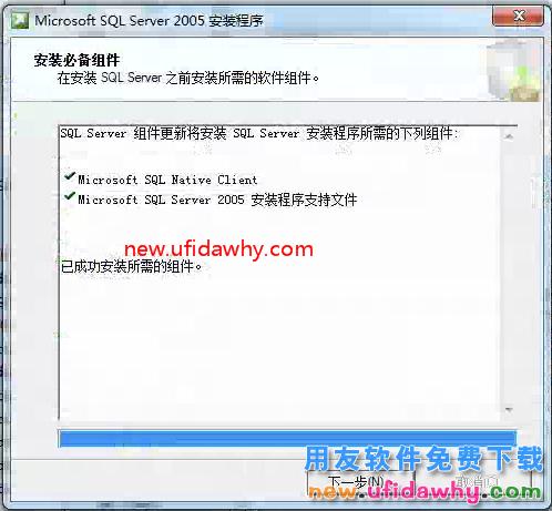 怎么安装用友T3标准版财务软件图文教程(SQL2005+T3) 用友安装教程 第8张图片