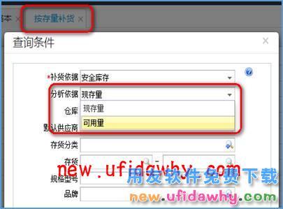 用友畅捷通T+12.1版本新增功能 用友知识堂 第65张图片