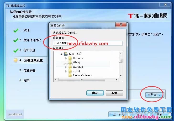 用友T3财务软件快速安装方法图文教程 用友安装教程 第6张图片