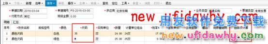 用友畅捷通T+12.1版本新增功能 用友知识堂 第18张图片
