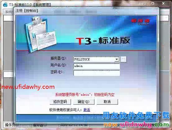 用友T3财务软件快速安装方法图文教程 用友安装教程 第21张图片