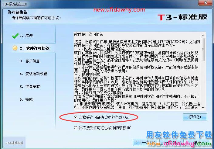 用友T3财务软件快速安装方法图文教程 用友安装教程 第4张图片