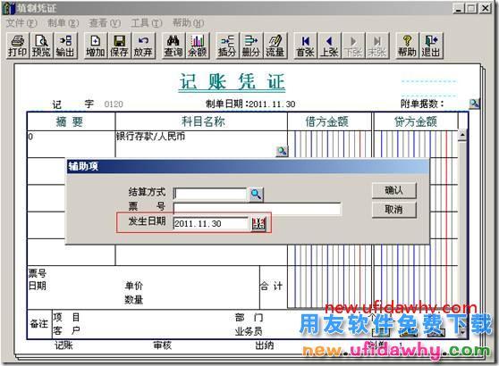用友T3打印凭证时,摘要栏总是显示日期?