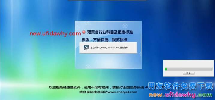 用友T3财务软件快速安装方法图文教程 用友安装教程 第11张图片