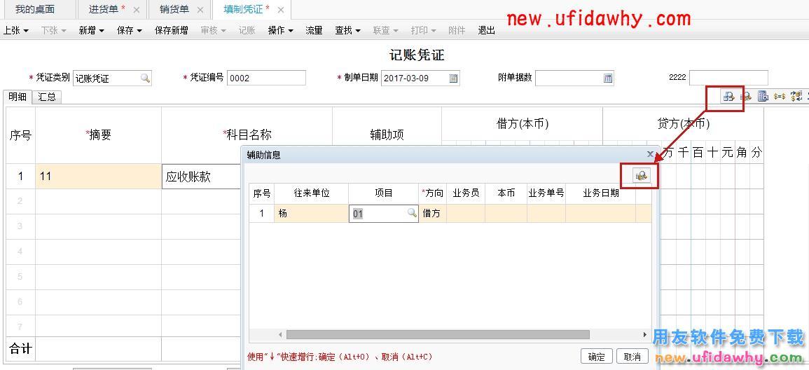 T+12.1填制凭证界面如何查询往来单位最新余额?