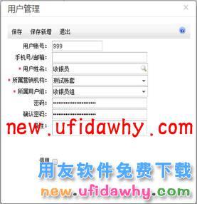 用友畅捷通T+12.1版本新增功能 用友知识堂 第9张图片