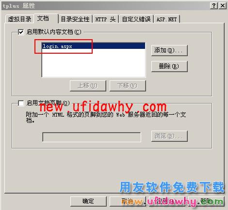 windows Server2003系统如何重建虚拟目录的图文教程 用友知识堂 第9张图片