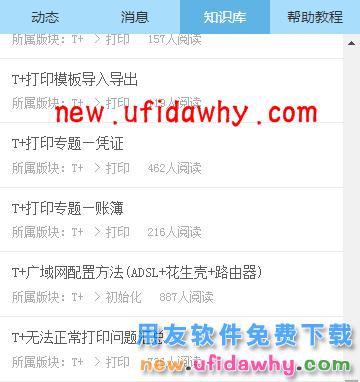 用友畅捷通T+12.1版本新增功能 用友知识堂 第12张图片