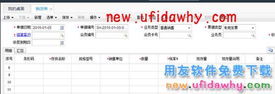 用友畅捷通T+12.1版本新增功能 用友知识堂 第48张图片
