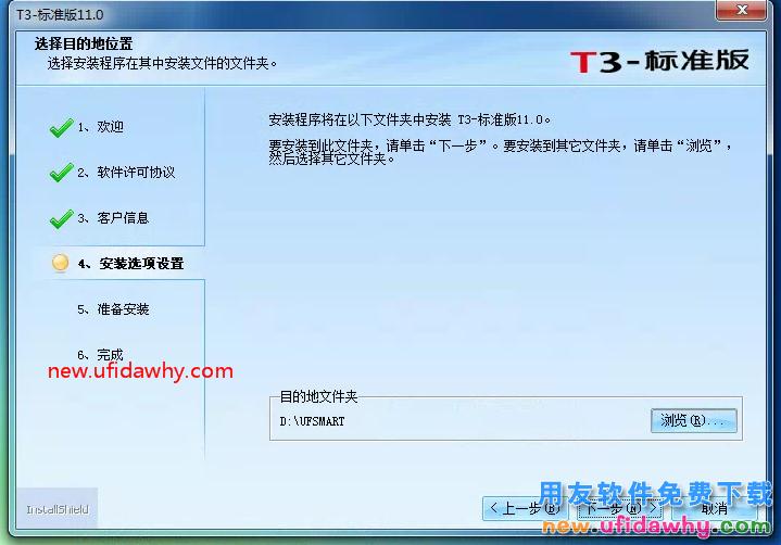 怎么安装用友T3标准版财务软件图文教程(SQL2005+T3) 用友安装教程 第28张图片