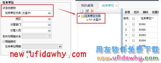 用友畅捷通T+12.1版本新增功能 用友知识堂 第35张图片