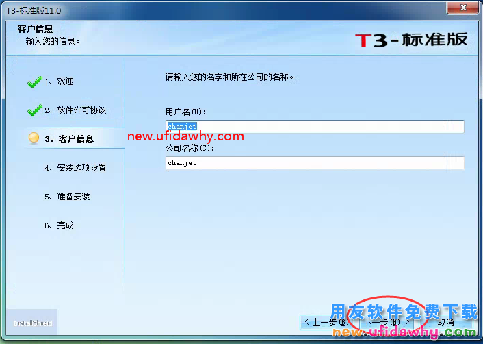 用友T3财务软件快速安装方法图文教程 用友安装教程 第5张图片