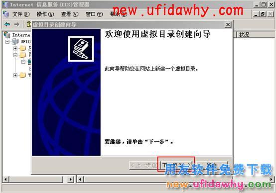 windows Server2003系统如何重建虚拟目录的图文教程 用友知识堂 第2张图片