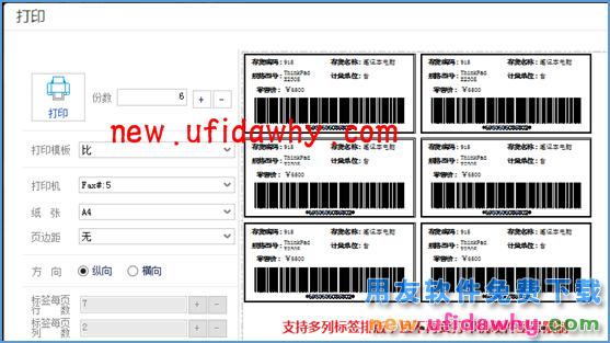 用友畅捷通T+12.1版本新增功能 用友知识堂 第121张图片