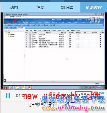 用友畅捷通T+12.1版本新增功能 用友知识堂 第11张图片