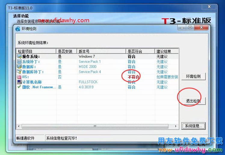 怎么安装用友T3标准版财务软件图文教程(SQL2005+T3) 用友安装教程 第30张图片