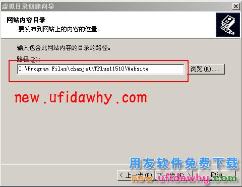 windows Server2003系统如何重建虚拟目录的图文教程 用友知识堂 第4张图片