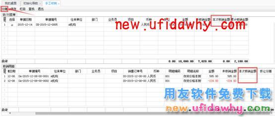 用友畅捷通T+12.1版本新增功能 用友知识堂 第54张图片