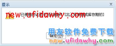 用友畅捷通T+12.1版本新增功能 用友知识堂 第30张图片