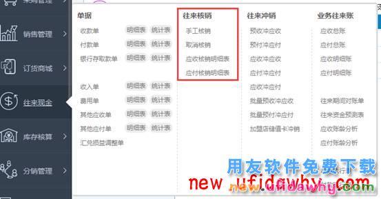用友畅捷通T+12.1版本新增功能 用友知识堂 第49张图片