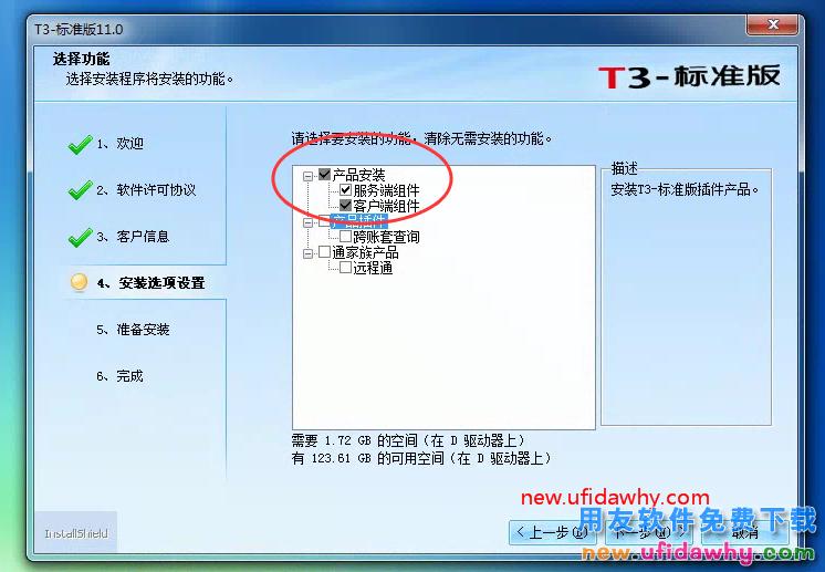怎么安装用友T3普及版财务软件图文教程(MSDE2000+T3) 用友安装教程 第17张图片