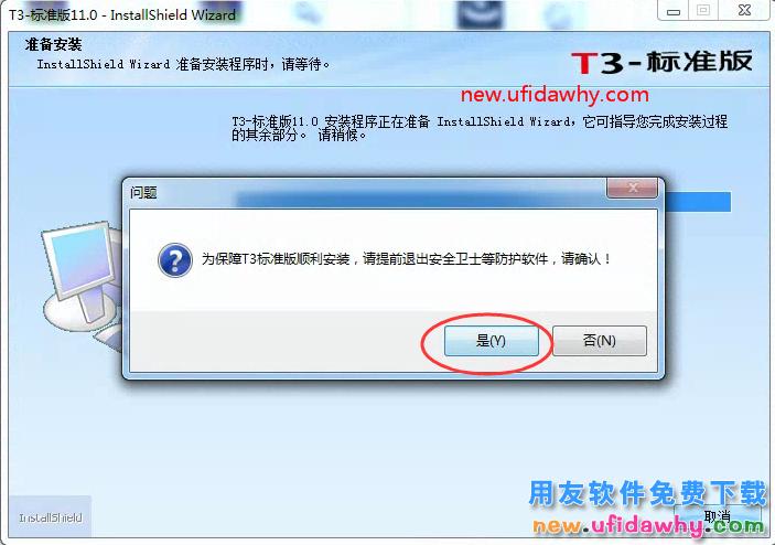 用友T3财务软件快速安装方法图文教程 用友安装教程 第3张图片