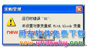 运行时错误 '91'未设置对象变量或 With block 变量