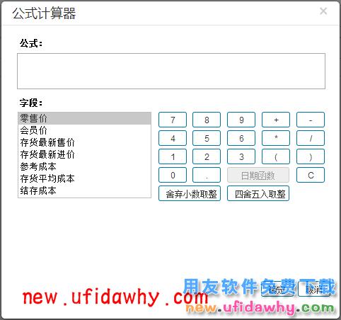 用友畅捷通T+12.1版本新增功能 用友知识堂 第38张图片