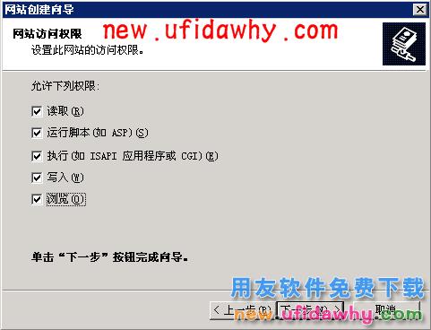 windows Server2003系统如何重建虚拟目录的图文教程 用友知识堂 第5张图片