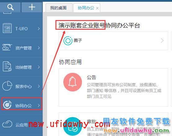 用友畅捷通T+12.1版本新增功能 用友知识堂 第108张图片