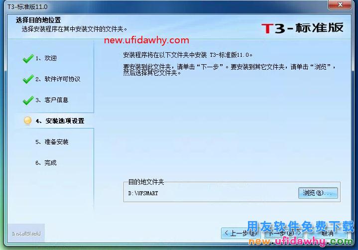 用友T3财务软件快速安装方法图文教程 用友安装教程 第7张图片